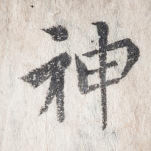 """Ideogramm von """"Shen"""""""